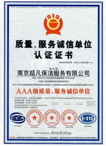 南京3A级保洁服务公司哪家好