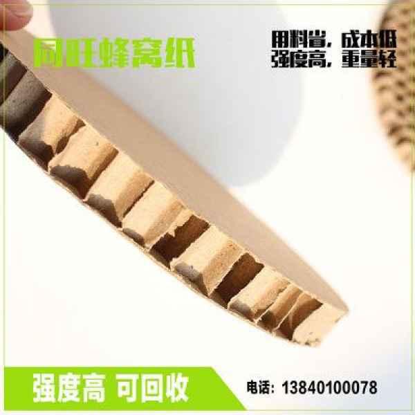 青岛同旺蜂窝纸制品厂家