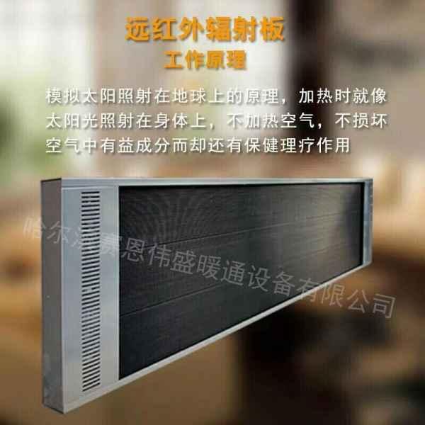 辐射式取暖器