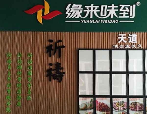 青岛缘味食品