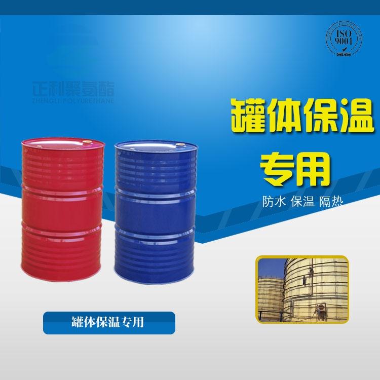 罐体聚氨酯价格