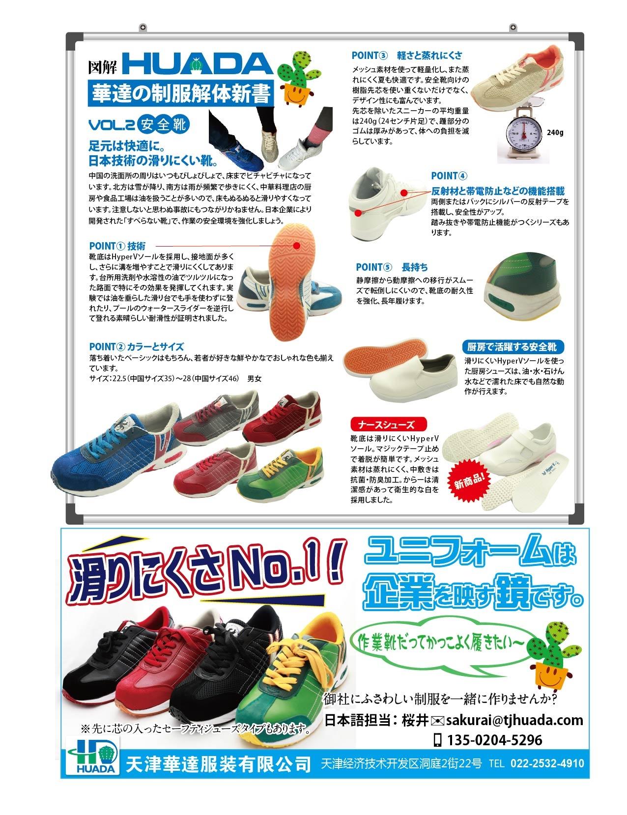 日本進口防滑鞋
