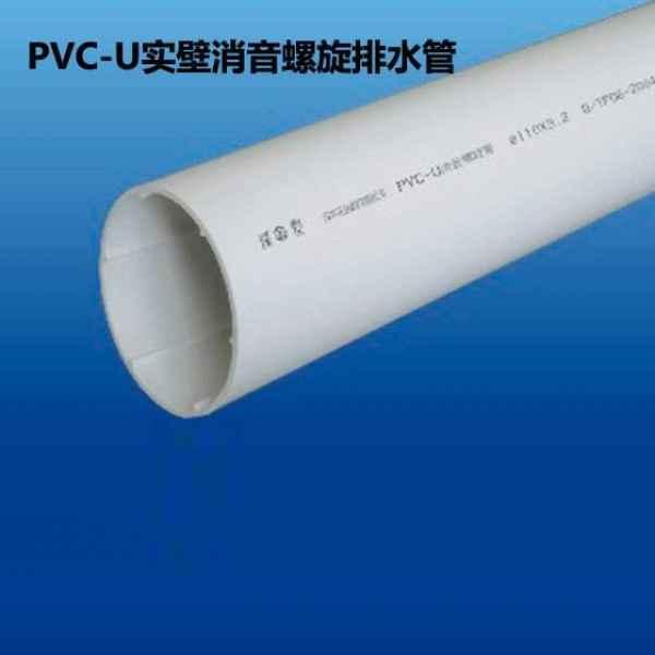 广东深塑PVC管