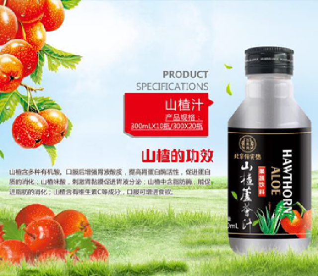 信实德山楂芦荟汁