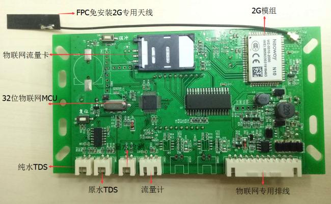 广东物联网水机板制造商