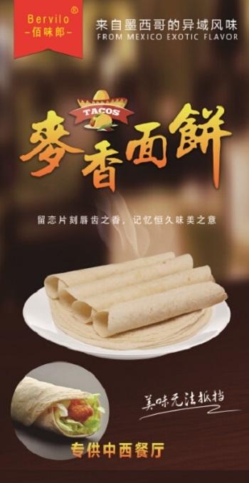 墨西哥卷饼老北京鸡肉卷面饼