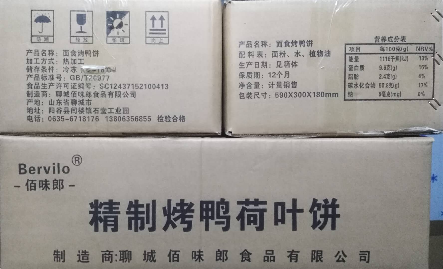 烤鸭饼生产厂家