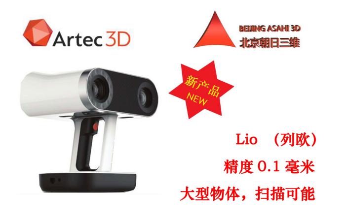 LEO三維掃描儀