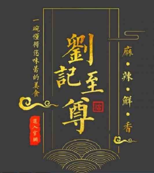 黑龙江刘记至尊餐饮