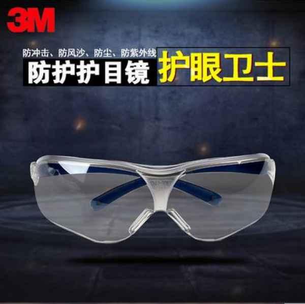 3M防护眼镜|防护眼镜厂家