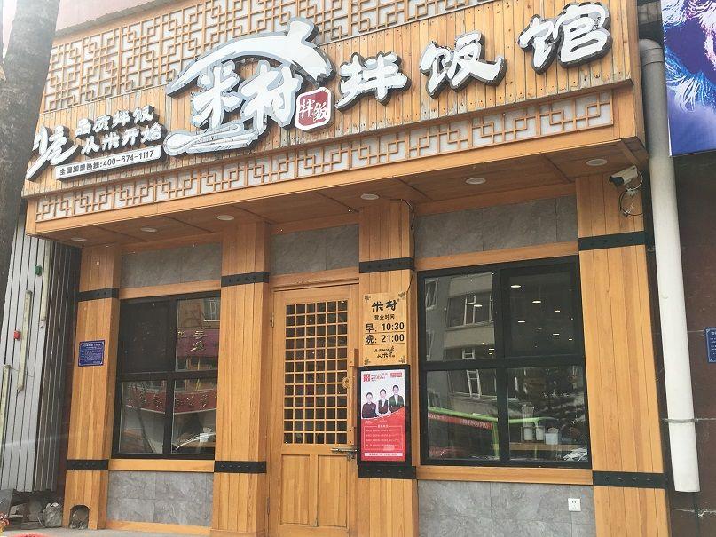 延边朝族特色小吃|朝族特色小吃