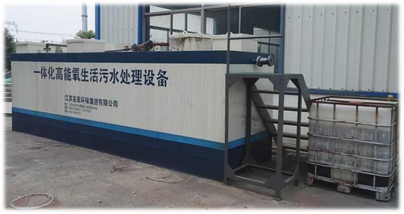 江苏一体化高能氧生活污水处理装置