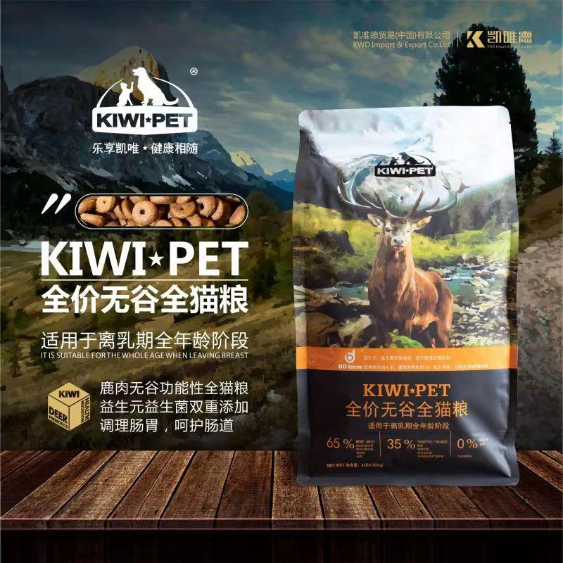 kiwipet全價無谷全貓糧