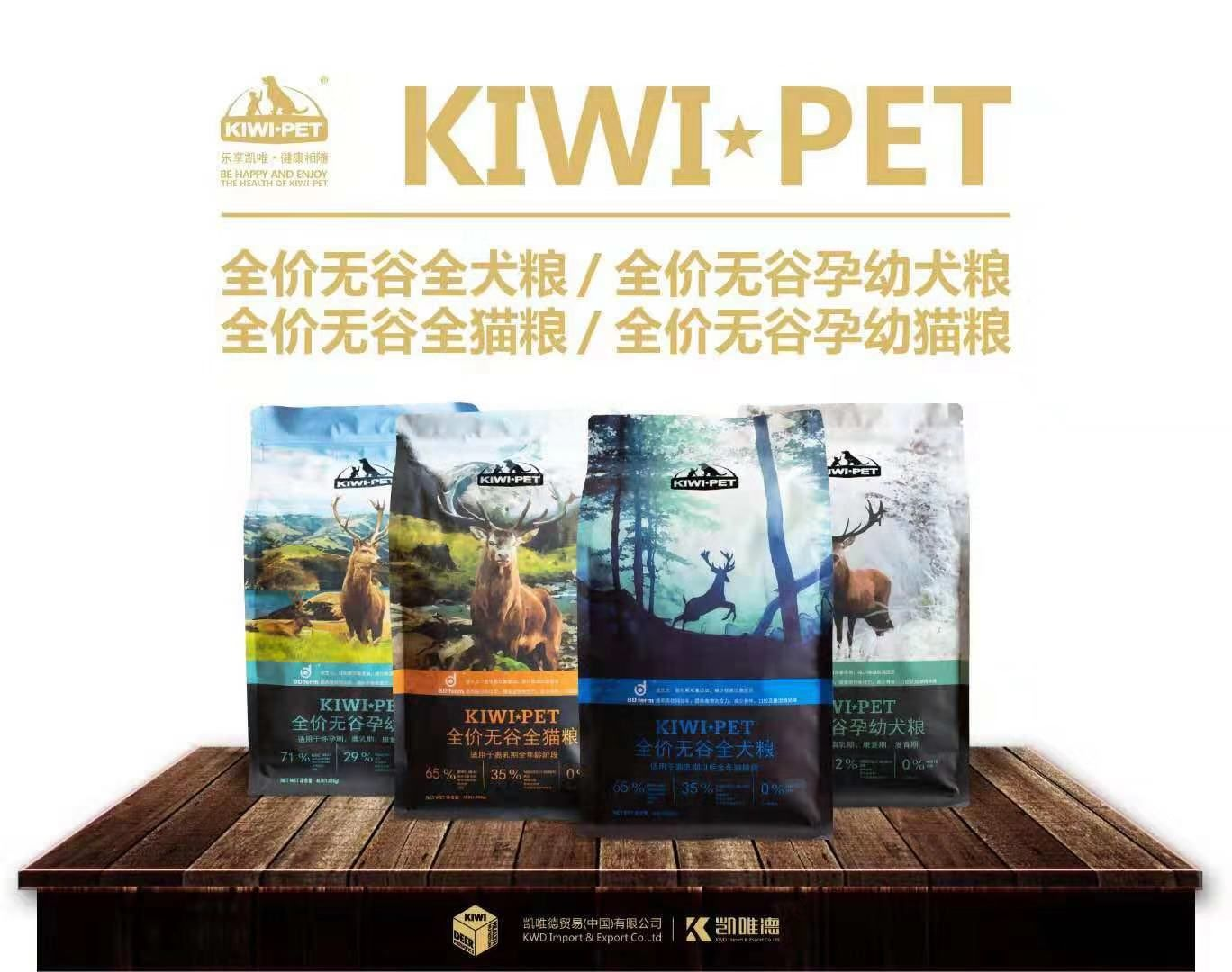kiwipet寵物糧
