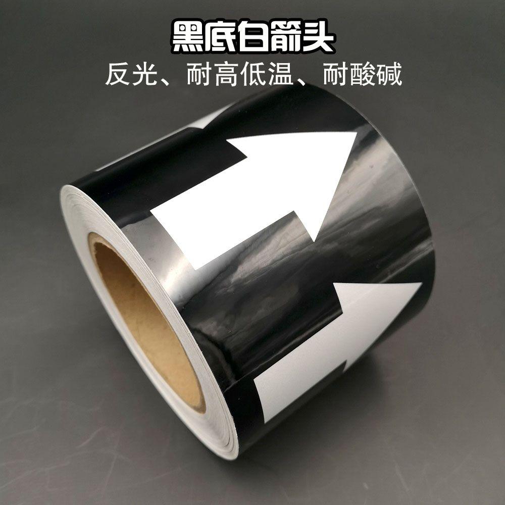 工业管路标识贴国标管道流向色环箭头胶带厂家批发