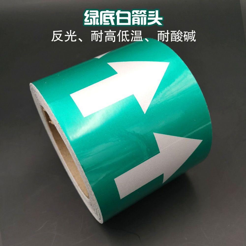 国标管道流向绿底白箭头胶带厂家批发
