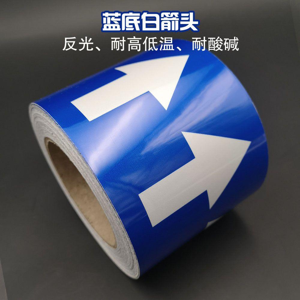 国标管道流向蓝底白箭头胶带厂家批发