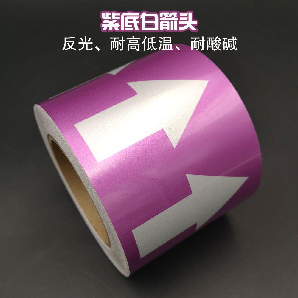 国标酸碱管道流向紫底白箭头胶带厂家批发