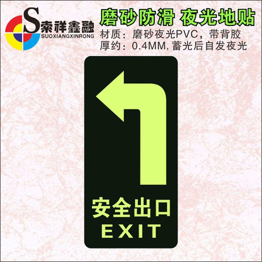 夜光安全出口标识提示牌左向箭头贴厂家批发