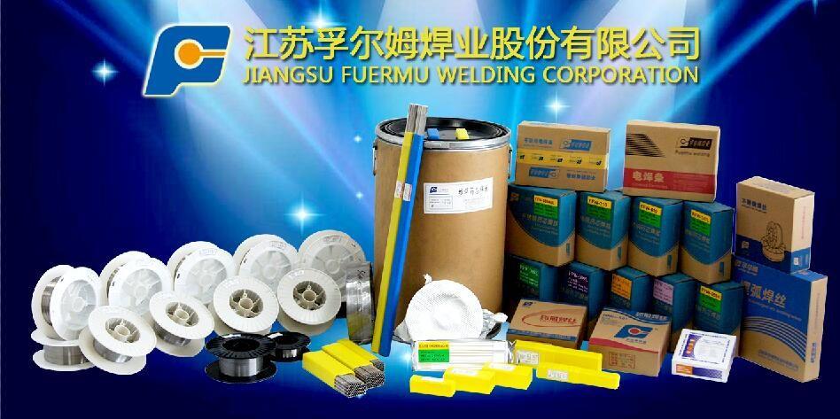 耐熱鋼焊條焊絲