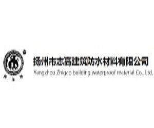 扬州市志高建筑防水材料有限公司