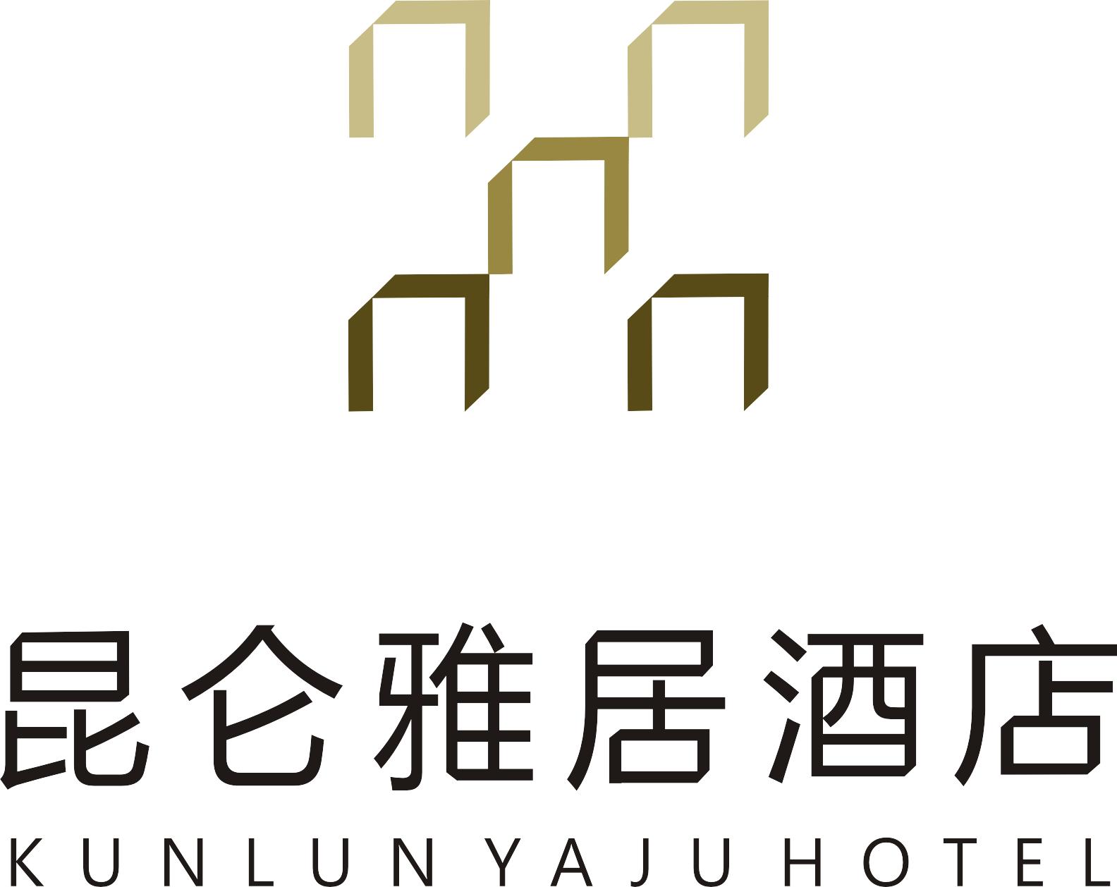昆仑雅居酒店