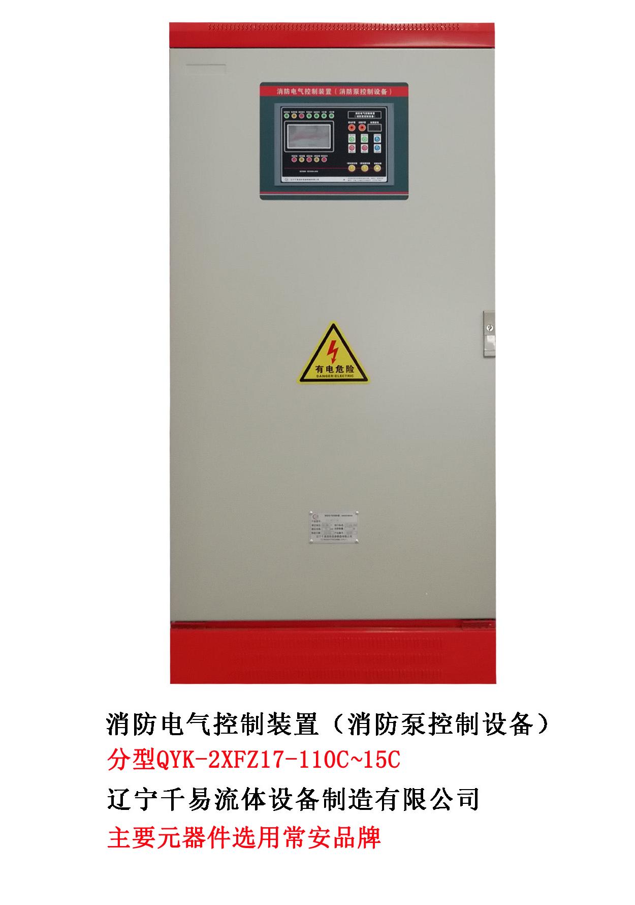 消防泵控制设备