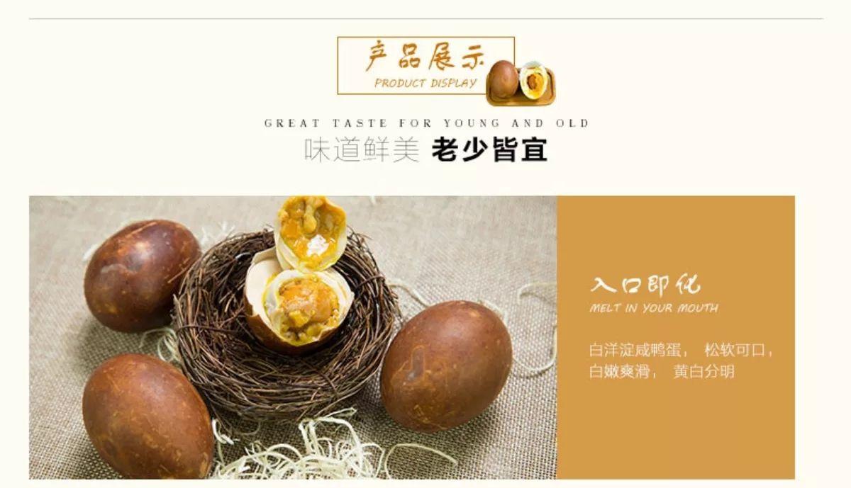 五香流油烤鸭蛋