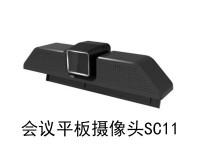 福建智能会议平板摄像头SC11厂家