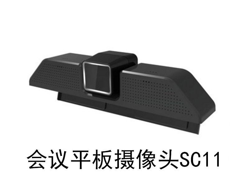 MAXHUB会议平板摄像头SC11批发价