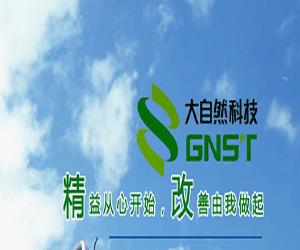 南京大自然环境科技有限公司