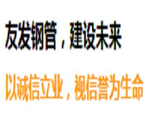 济南友发钢管物资有限公司