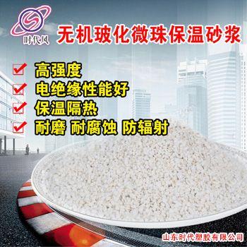 无机玻化微珠保温砂浆销售