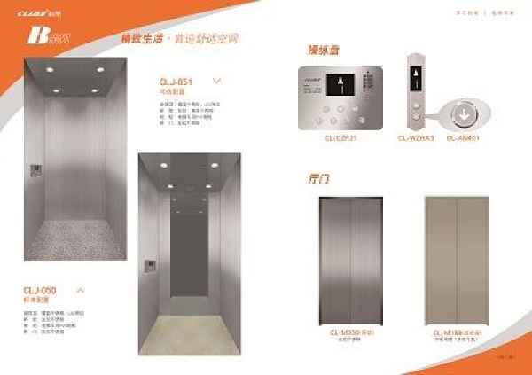 CLJ-097简约家用别墅电梯批发