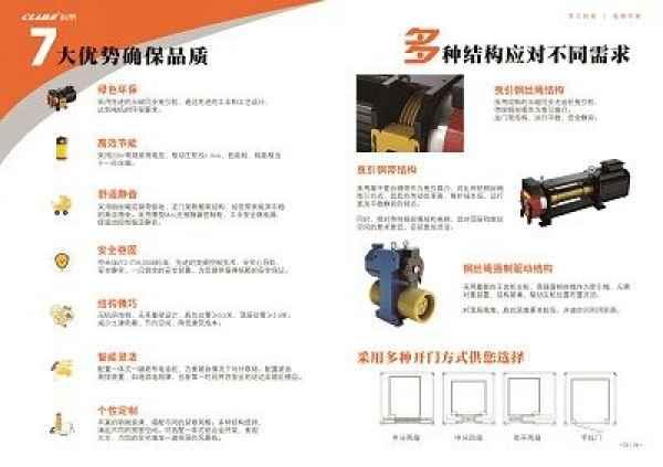 四川CLJ-051舒适家用电梯哪家好