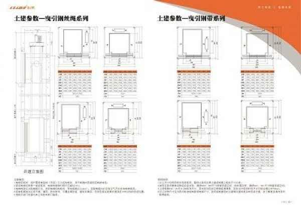 四川CLJ-096安全舒适别墅电梯批发