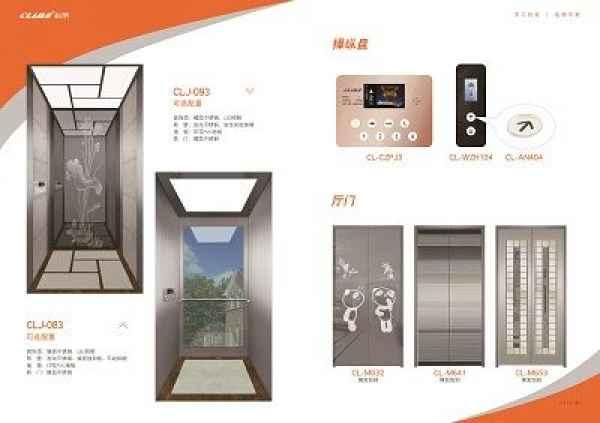 四川CLJ-095私人豪华别墅电梯批发价