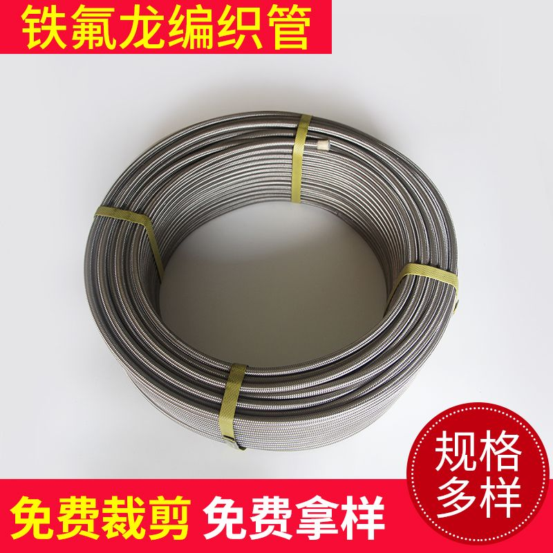 广东耐高温高压PTFE铁氟龙编织管批发