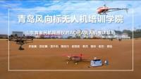 青岛Ⅲ类民用无人机培训班销售