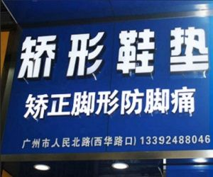广州巴力丁健康科技有限公司
