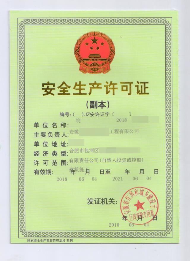 安徽安全生产许可证服务