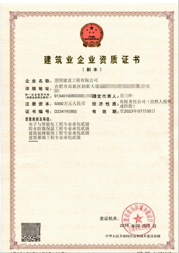 安徽电子与智能化资质申办