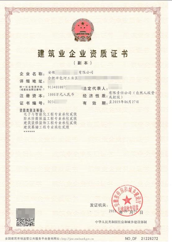 安徽电子与智能化资质申办公司