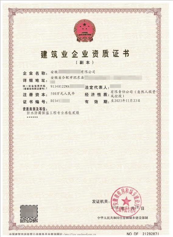 防水防腐保温资质申办公司