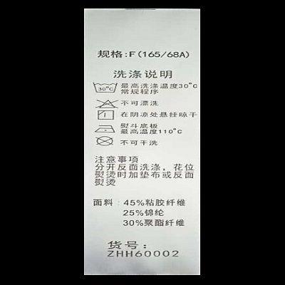 安徽服装水洗标印刷销售