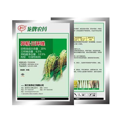 浙江20%异稻三环唑|20%异稻三环唑订购厂家