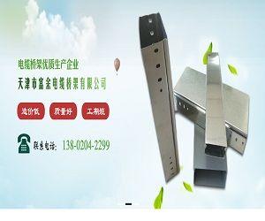 天津市富余电缆桥架有限公司