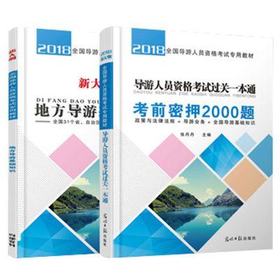導游資格書籍出版
