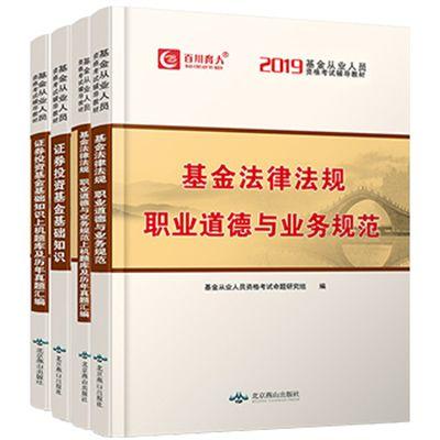 基金從業書籍出版