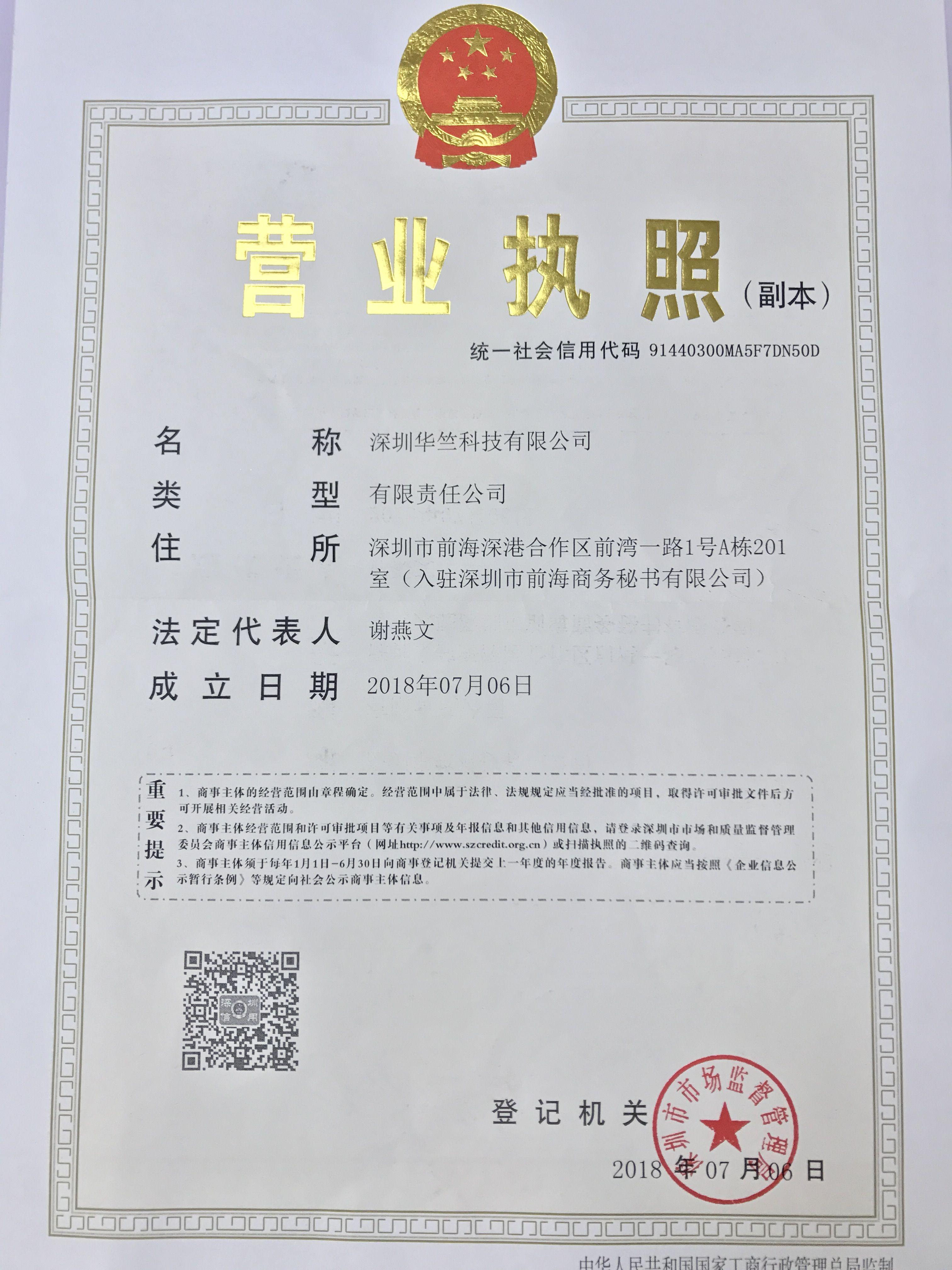 深圳華竺科技有限公司
